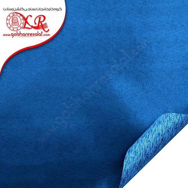 مشما 150*300 آبی