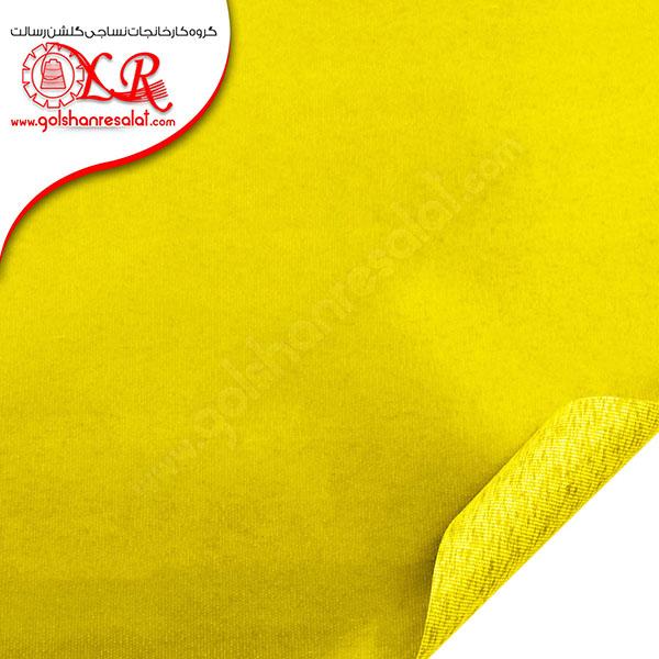 مشما 150*300 زرد