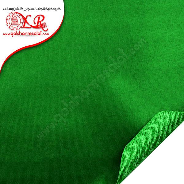 مشما 150*300 سبز